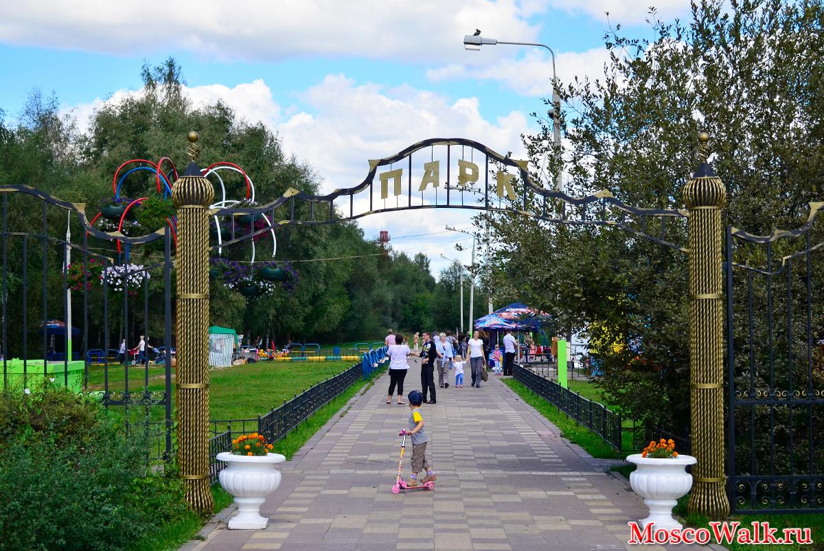 центральный городской парк культуры и отдыха город Лобня.