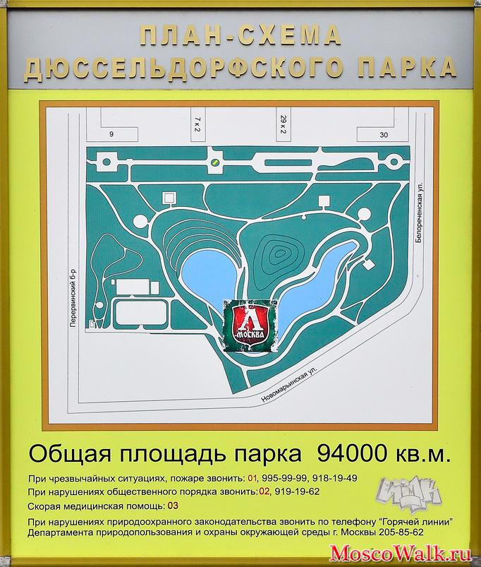 В парке есть детская площадка