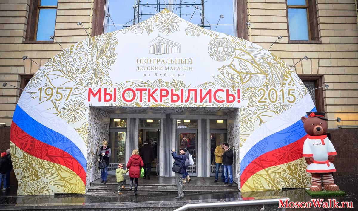 Детские Магазины В Москве Адреса