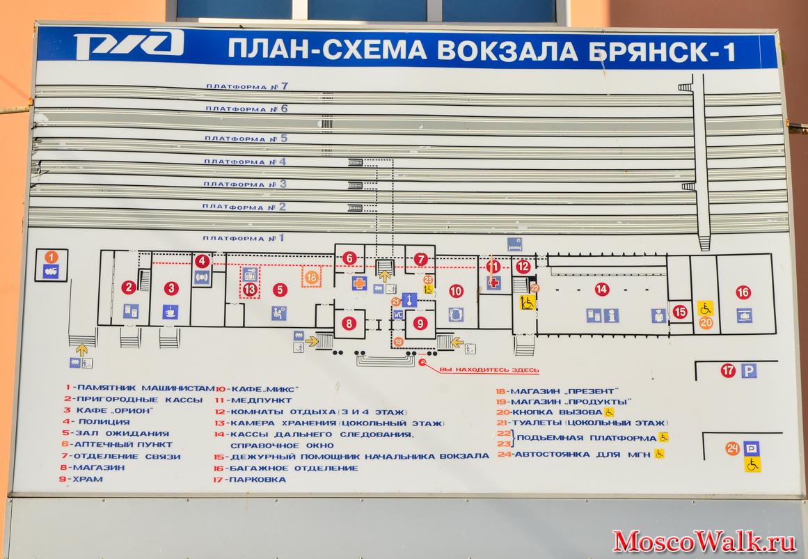 Брянский ж д вокзал расписание поездов