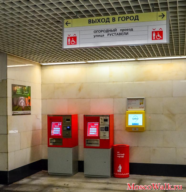 Бутырская автоматы для пополнения карт