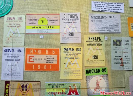 Как сделать проездной для метро 784