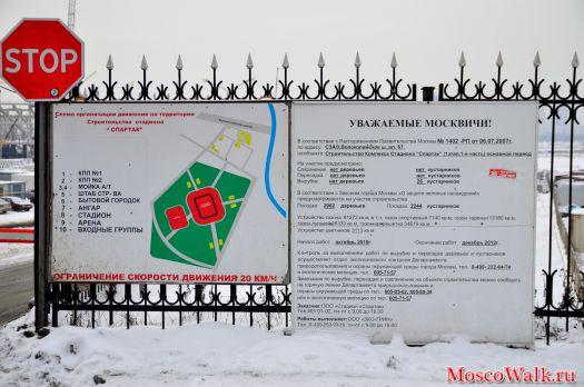 Схема организации движения на территории строительства стадиона Спартак.