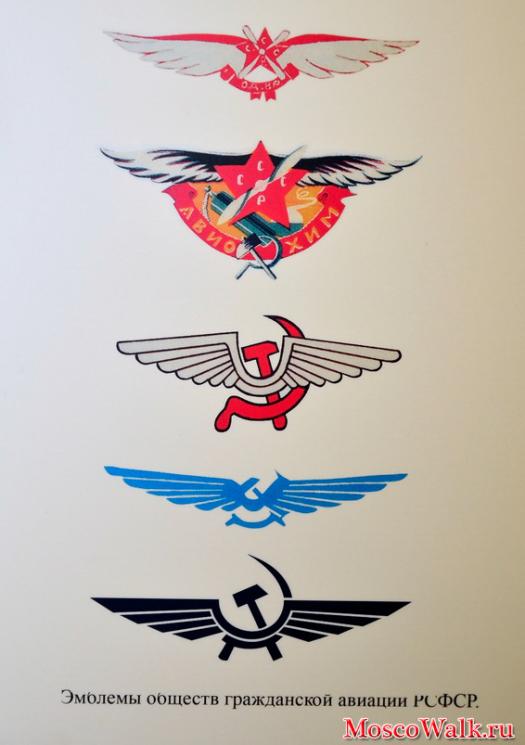 ЭМБЛЕМА ВВС СССР В ВЕКТОРЕ СКАЧАТЬ БЕСПЛАТНО