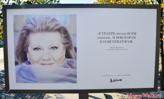 Выставка на фотостендах театр театр