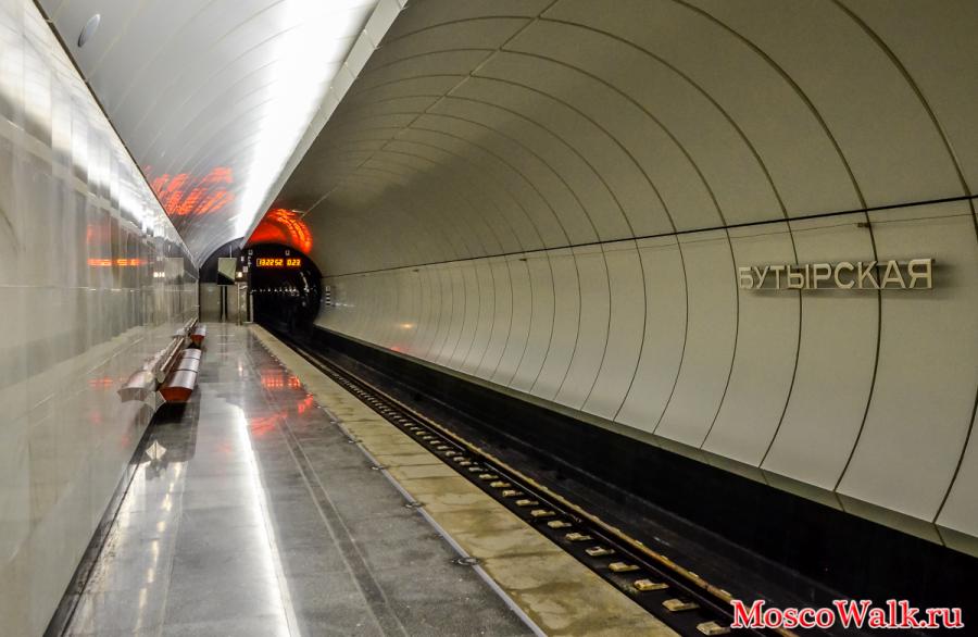 платформа Бутырская