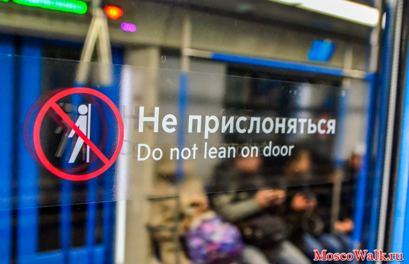 Do not lean on door