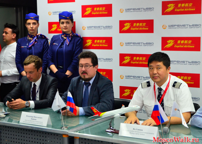 Beijing Capital Airlines в Москве